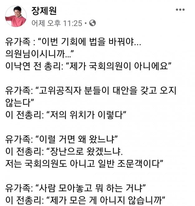 """""""이낙연, 논리적 발언 소름"""" 비판한 장제원 따라다니는 아들 꼬리표"""