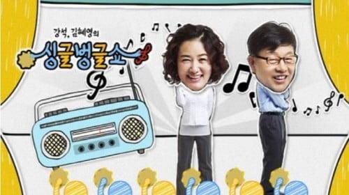 강석·김혜영, 36년 만에 '싱글벙글쇼' 하차 /사진=MBC라디오