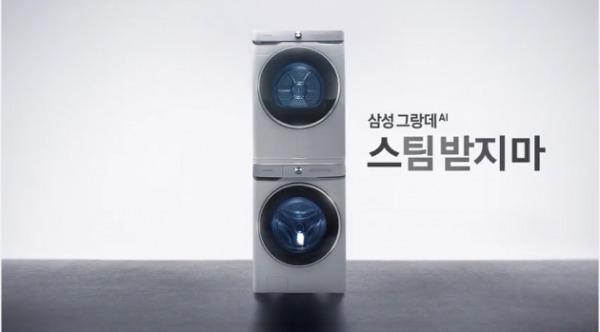 '그랑데 AI 비긴즈 – 스팀받지마 편' 광고/사진=삼성전자 유튜브 캡처