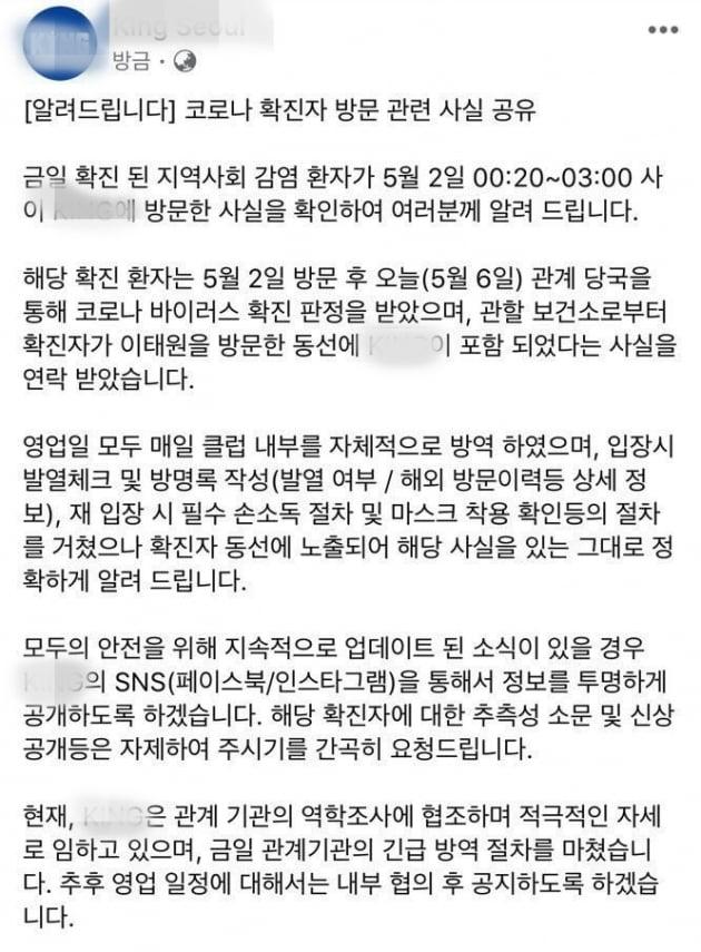 /사진=킹클럽 SNS 캡처