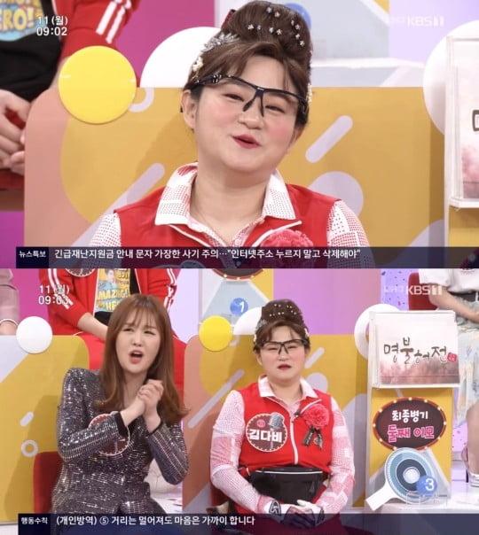 김신영 둘째 이모 김다비/사진=KBS 1TV '아침마당' 캡처