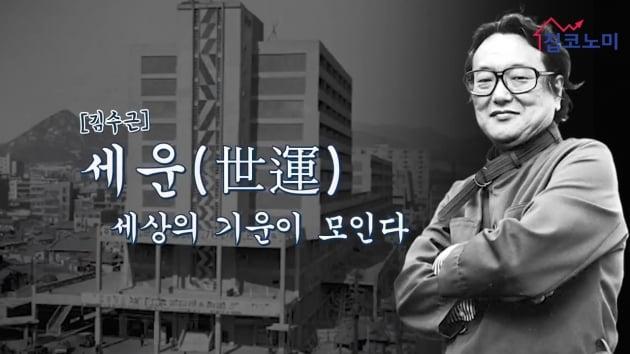[집코노미TV] 청약통장 없이 서울서 '내 집 마련'…세운지구 노려볼까