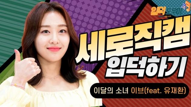 HK직캠|이달의 소녀(LOONA) 이브, '당당하게 팩트인스타 MC로 첫발~' (feat. 유재환)