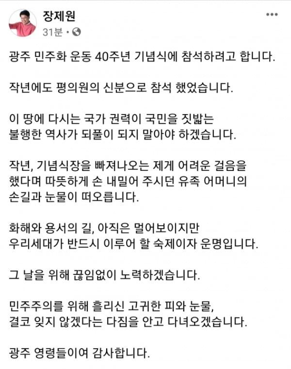 """장제원 미래통합당 의원은 12일 오후 자신의 페이스북(SNS)을 통해 """"광주 민주화 운동 40주년 기념식에 참석하려고 한다""""라며 이같이 밝혔다. /사진=장 의원 페이스북"""