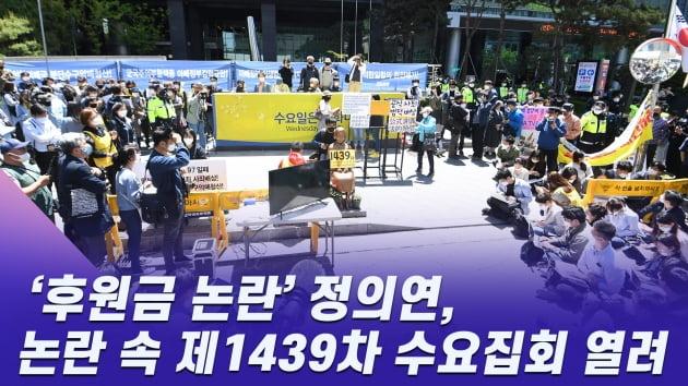 HK영상 | 정의연 후원금 논란 속 제1439차 수요집회 열려
