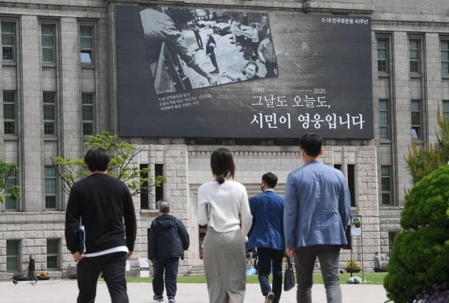 서울도서관 518 40주년 꿈새김판 설치
