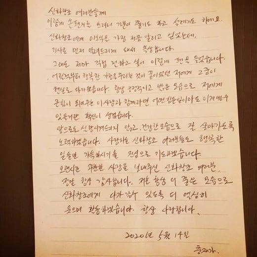 """전진, 손편지로 결혼 발표…신화창조에 """"기사로 알려드려 죄송해"""" [전문]"""