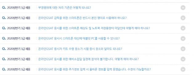 삼성 온라인 GSAT '커닝·대리시험·문제 유출' 땐 5년 응시 제한