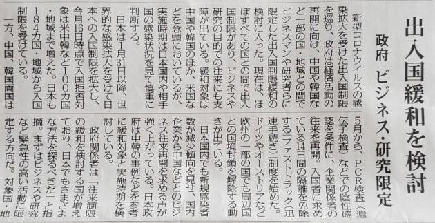 5월18일 마이니치신문