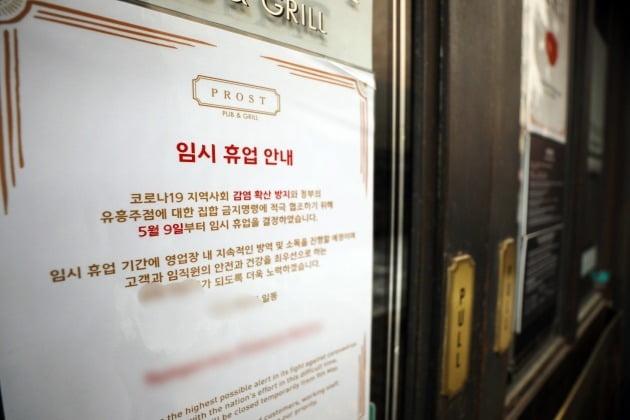 '이태원 클럽발' 코로나19(신종 코로나바이러스 감염증)이 확산되고 있는 지난 15일 서울 용산구 이태원 거리의 한 상점에 임시휴업 안내문이 게시돼 있다. /사진=뉴스1
