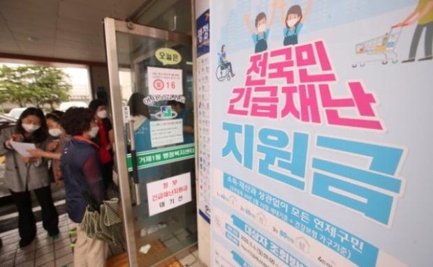 주민센터를 찾은 시민들이 긴급재난지원금을 신청하고 있다. 뉴스1