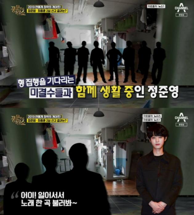 """정준영 구치소 생활 목격담 """"형님들이 노래시켜…나가고 싶을 것"""""""