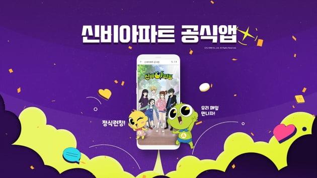 CJ ENM '신비아파트 공식앱' 정식 론칭