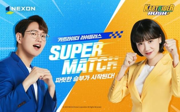 넥슨 '카트라이더 러쉬플러스 슈퍼매치' 31일 개최