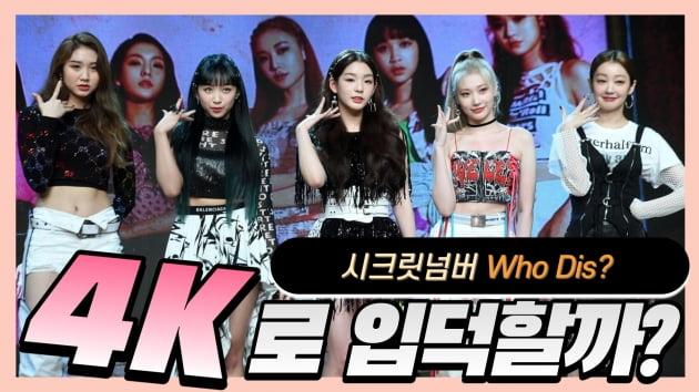 4K(UHD)|시크릿넘버(SECRET NUMBER), 강렬한 모습으로 핫 데뷔…타이틀 곡 'Who Dis?'
