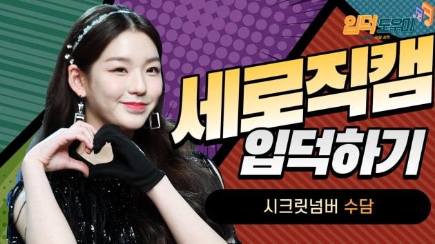 HK직캠|시크릿넘버(SECRET NUMBER) 수담, 데뷔부터 눈부신 미모 과시…'Who Dis?'