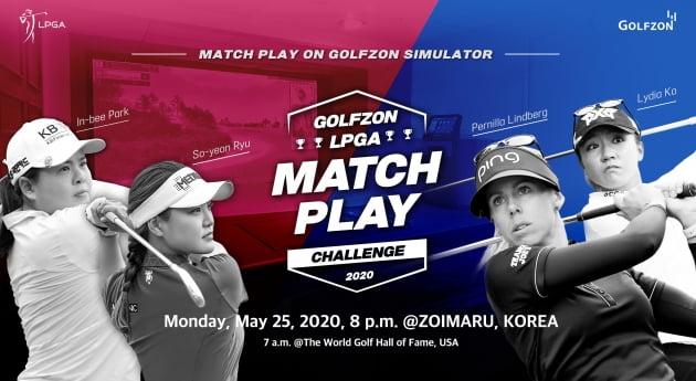 '골프존 LPGA 매치플레이 챌린지' 포스터 / 골프존 제공