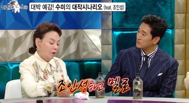 '라디오스타' 김수미