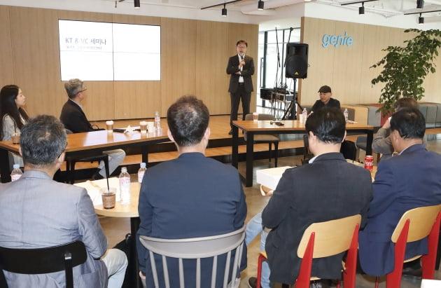 구현모 KT 대표가 국내 벤처 캐피탈 경영진을 대상으로 강연을 하고 있다. 사진=KT