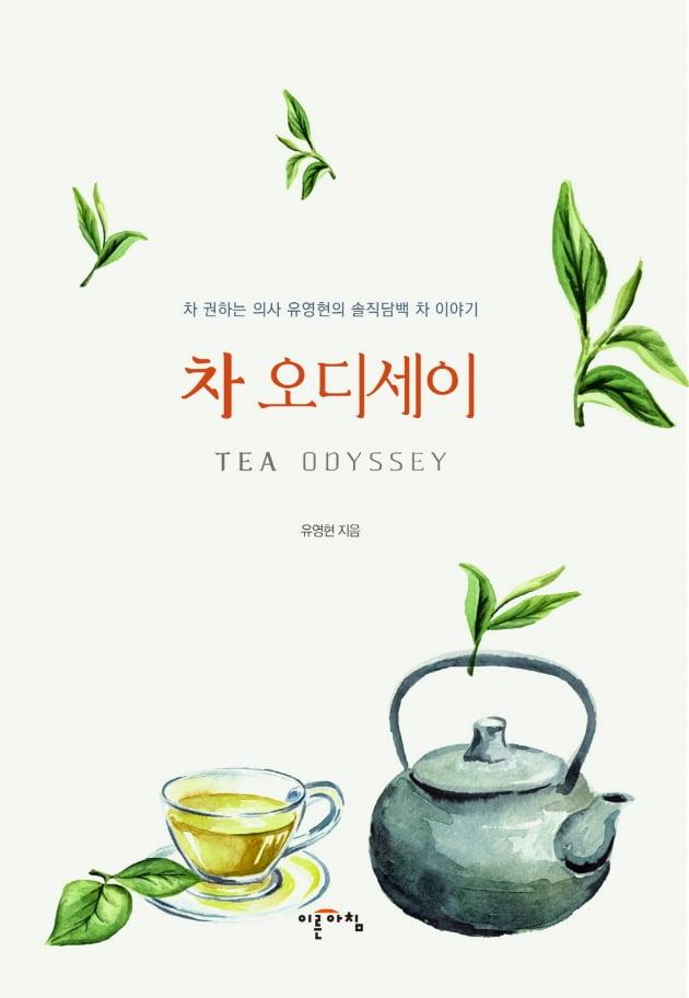 동아대 유영현 교수, <차 오디세이> 출간