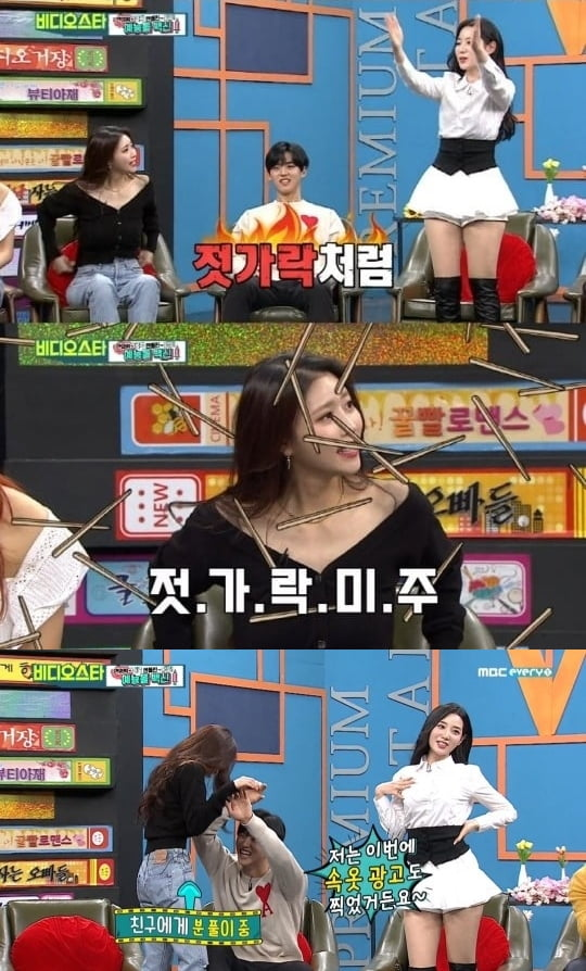 조현, 미주 몸매 비유 표현 사과 /사진=MBC에브리원 방송화면 캡처