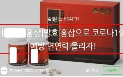 """""""코로나 예방·치료 효과""""…홍삼·흑마늘 허위광고 대거 적발"""