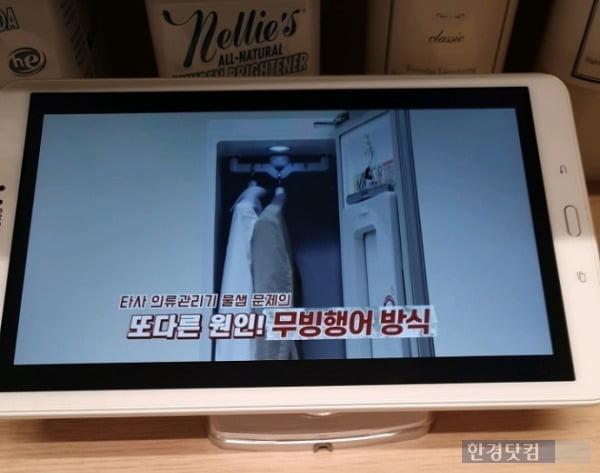 삼성디지털프라자 모 매장에서 LG 스타일러의 물샘 현상이 '무빙행어' 방식이라고 지적하는 영상이 재생되고 있다/사진=배성수 한경닷컴 기자