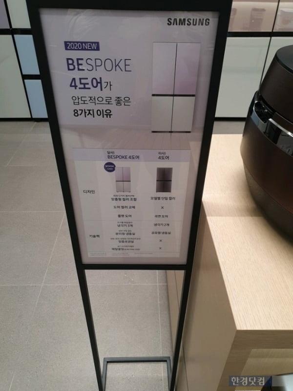 삼성 디지털플라자 내에 비치된 비스포크 4도어 냉장고 앞에 LG전자 냉장고와 비교하는 홍보물이 크게 자리잡고 있다/사진=배성수 한경닷컴 기자