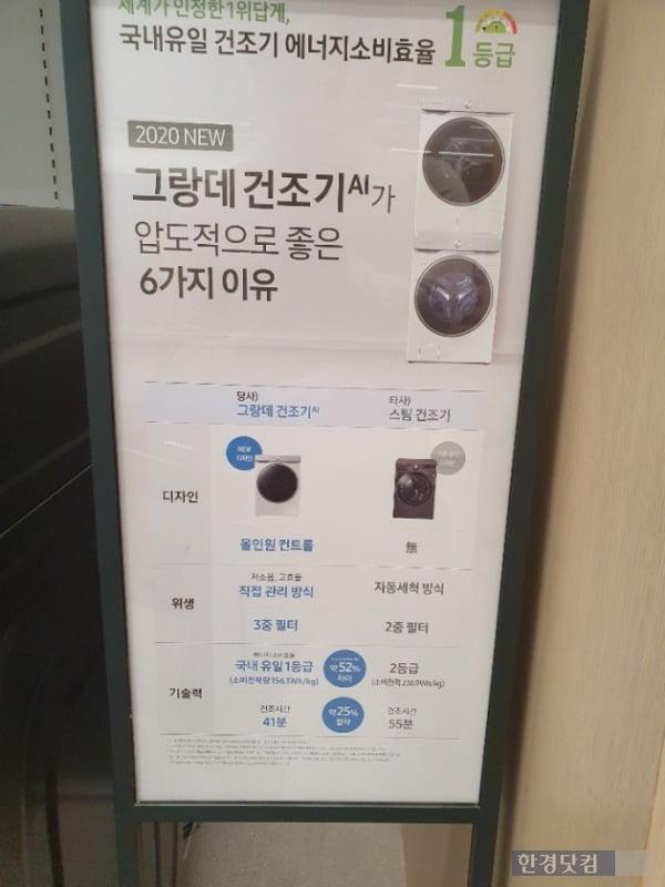 삼성 디지털프라자 모 매장에 비치된 그랑데 건조기 AI와 LG 건조기를 비교하고 있는 판촉물/사진=배성수 한경닷컴 기자