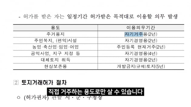 [집코노미TV] 용산정비창 '토지거래허가제'에 이런 빈틈이?