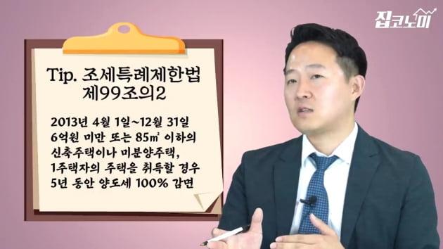 """""""3000만원으로 2억 집 샀다""""…부동산 자산가 된 흙수저 [집코노미TV]"""