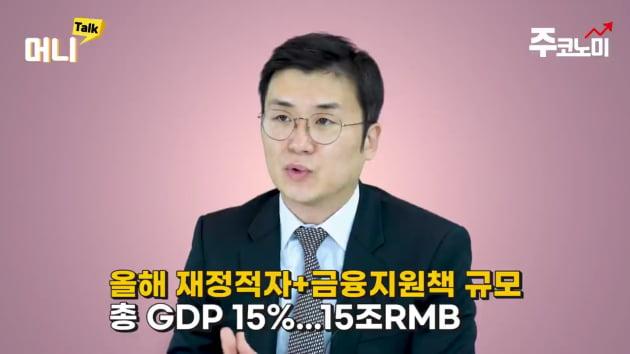 중국 전인대 개막...목표 경제성장률 삭제의 의미 [주코노미TV]