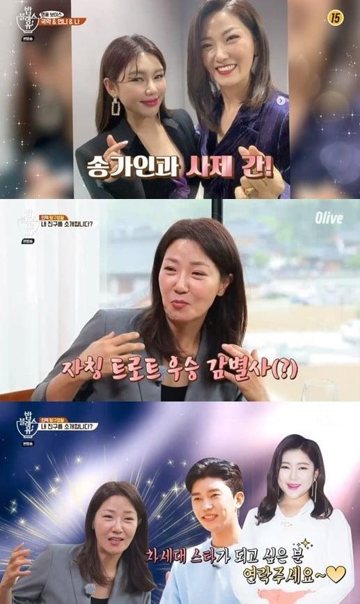 """'밥블레스유2' 서이숙 """"송가인은 제자…임영웅은 친구 아들"""""""