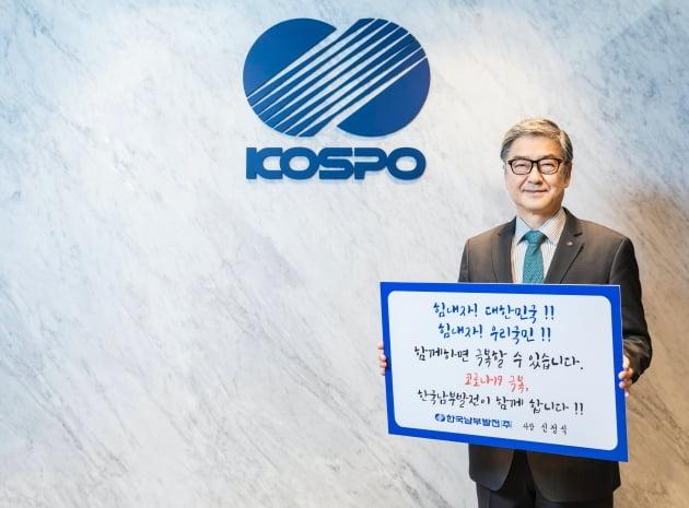 한국남부발전, 코로나19 희망캠페인 동참