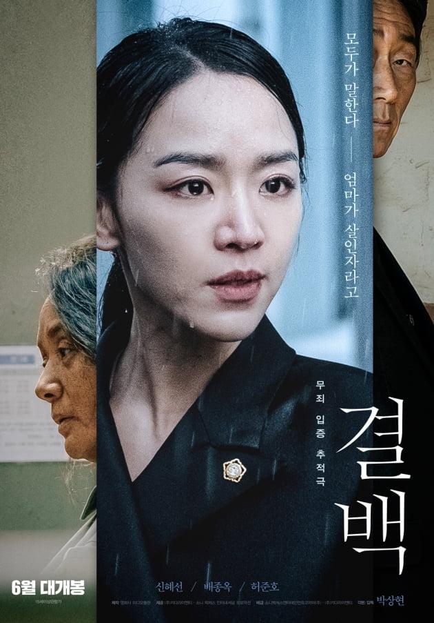 영화 '결백' 6월 11일 개봉 확정