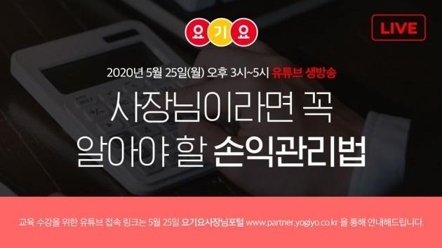 """'우리 매장 수익 내는 비결은?""""... 온라인 '요기요클래스'"""