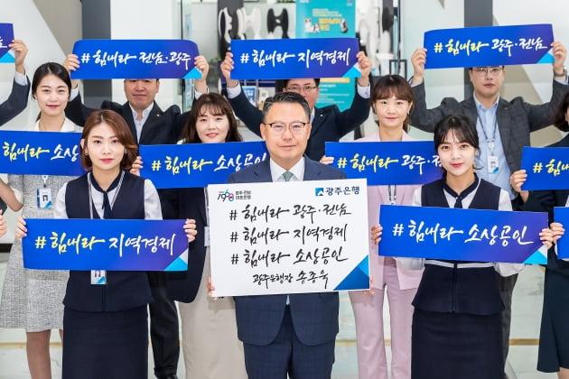 송종욱 광주은행장, '코로나19 극복 희망 캠페인' 동참