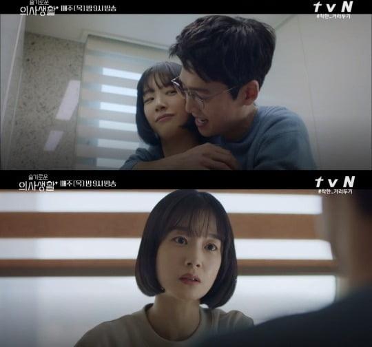 '슬기로운 의사생활' 곽선영 / 사진 = '슬기로운 의사생활' 방송 캡처