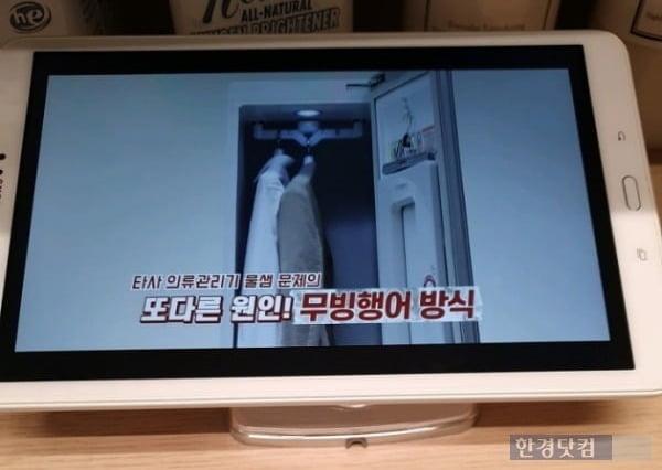 22일 삼성디지털프라자 한 매장에서 LG 스타일러의 누수 현상 원인이 '무빙행어' 방식이라고 지적하는 영상이 나오고 있다. / 사진=배성수 기자