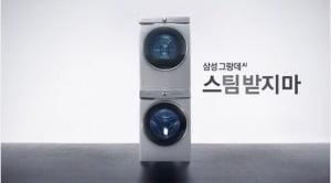 '그랑데 AI 비긴즈 - 스팀받지마 편' 광고. / 출처=삼성전자 유튜브 화면갈무리