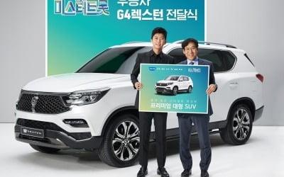 """뽕필 車車車…수천만원 가격에도 """"영웅님 타는 차 주세요"""""""