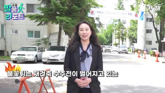 [집코노미TV] 삼성·대우, 반포3주구서 첨단 아파트 경쟁