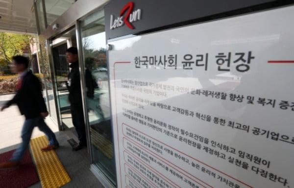 경기도 과천 한국마사회 본사 앞에 걸려있는 윤리 헌장의 모습 /사진=연합뉴스