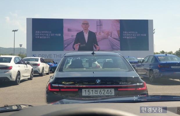 피터 노타 BMW 브랜드 및 세일즈, 애프터 세일즈 총괄이 영상편지를 통해 인사말을 하고 있다. 사진=오세성 한경닷컴 기자