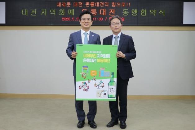 맥키스컴퍼니, 대전시와 지역화폐 이용 협약