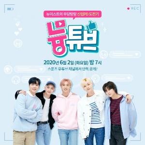 엔씨 '스푼즈×뉴이스트' 신규 콜라보 웹예능 공개