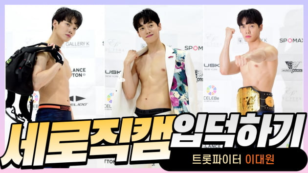 HK직캠|'미스터트롯' 이대원, '트롯파이터'라더니…챔피언의 근육질 몸매 과시