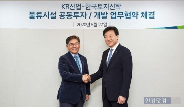 한국토지신탁-케이알산업, '물류 개발사업' MOU 체결
