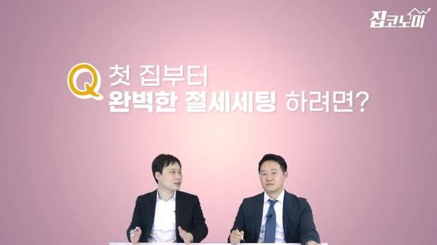 [집코노미TV] 주택 보유수별 양도세 절세 노하우 총정리