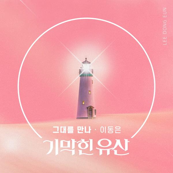 이동은 '기막힌 유산' OST 가창 /사진=더하기미디어 제공